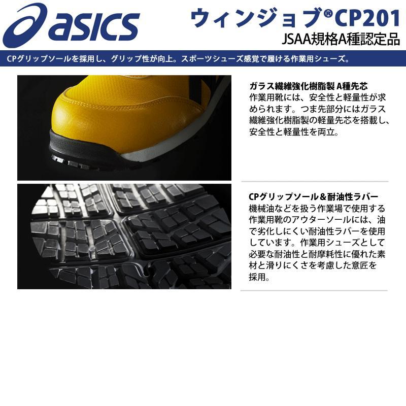 アシックス 安全靴  FCP201 asics ウィンジョブ CP201 メッシュ 新色 ひも(送料無料※一部地域を除く) メーカー在庫・お取り寄せ品 proues 04