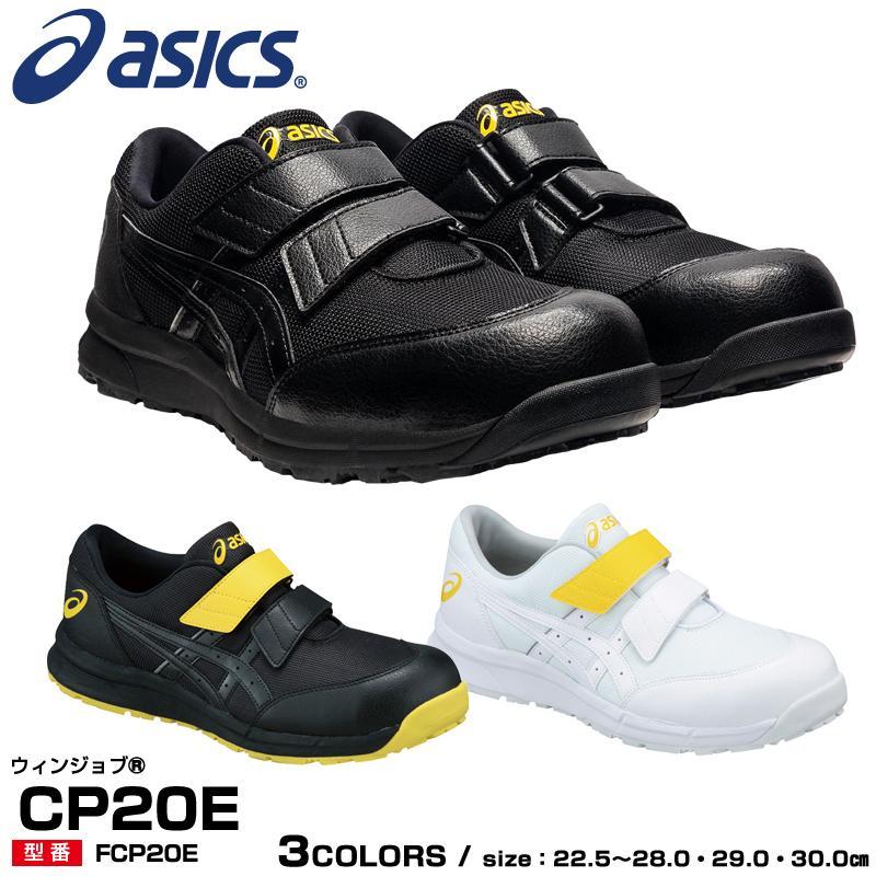 アシックス 安全靴 静電靴 FCP20E asics ウィンジョブ CP20E マジック 新色ブラック(送料無料※一部地域を除く) メーカー在庫・お取り寄せ品 proues