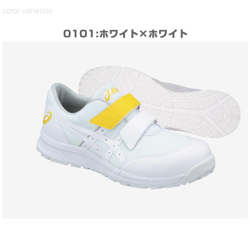 アシックス 安全靴 静電靴 FCP20E asics ウィンジョブ CP20E マジック 新色ブラック(送料無料※一部地域を除く) メーカー在庫・お取り寄せ品 proues 04