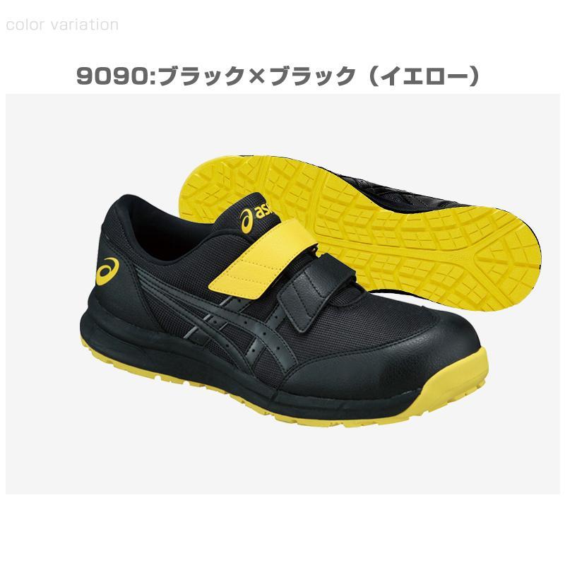 アシックス 安全靴 静電靴 FCP20E asics ウィンジョブ CP20E マジック 新色ブラック(送料無料※一部地域を除く) メーカー在庫・お取り寄せ品 proues 05