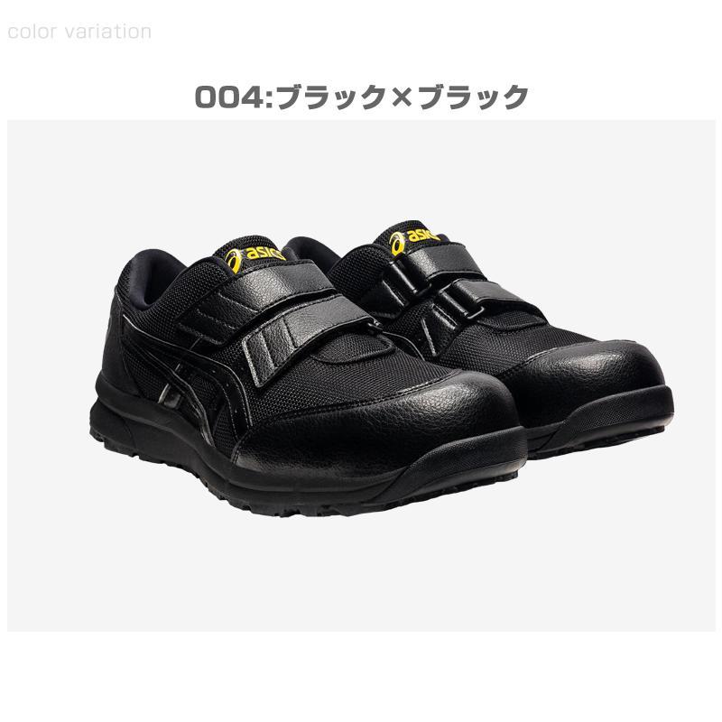 アシックス 安全靴 静電靴 FCP20E asics ウィンジョブ CP20E マジック 新色ブラック(送料無料※一部地域を除く) メーカー在庫・お取り寄せ品 proues 06