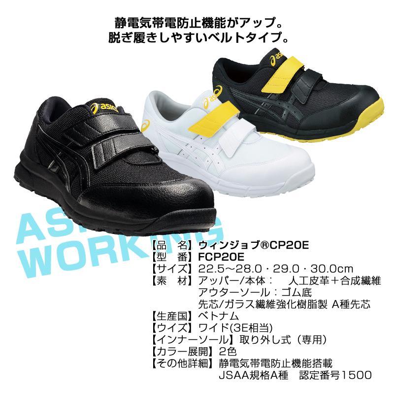 アシックス 安全靴 静電靴 FCP20E asics ウィンジョブ CP20E マジック 新色ブラック(送料無料※一部地域を除く) メーカー在庫・お取り寄せ品 proues 02