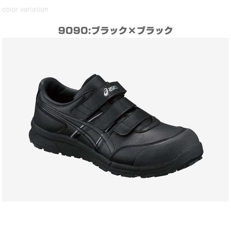 アシックス 安全靴  FCP301 asics ウィンジョブ CP301 マジック 2021新色(送料無料※一部地域を除く)メーカー在庫・お取り寄せ|proues|09