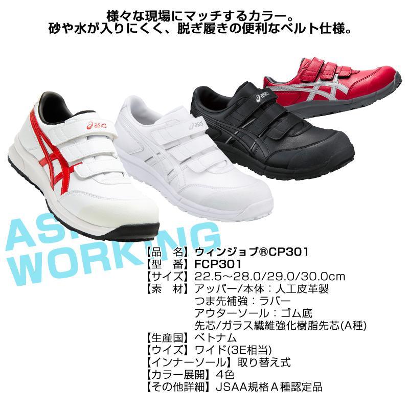 アシックス 安全靴  FCP301 asics ウィンジョブ CP301 マジック 2021新色(送料無料※一部地域を除く)メーカー在庫・お取り寄せ|proues|02