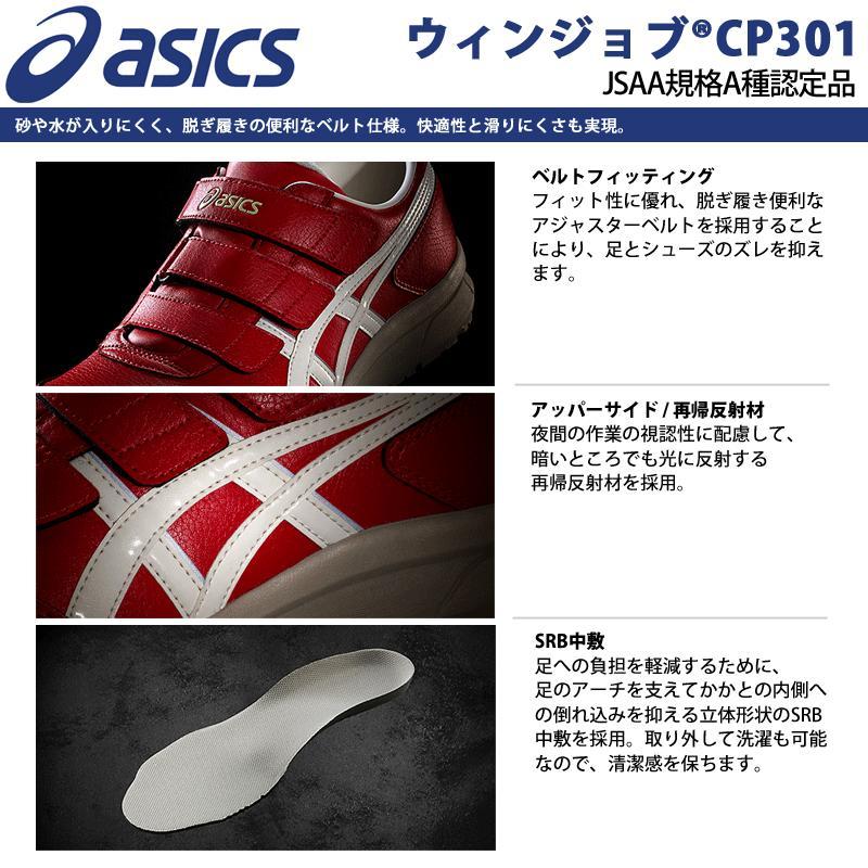 アシックス 安全靴  FCP301 asics ウィンジョブ CP301 マジック 2021新色(送料無料※一部地域を除く)メーカー在庫・お取り寄せ|proues|03