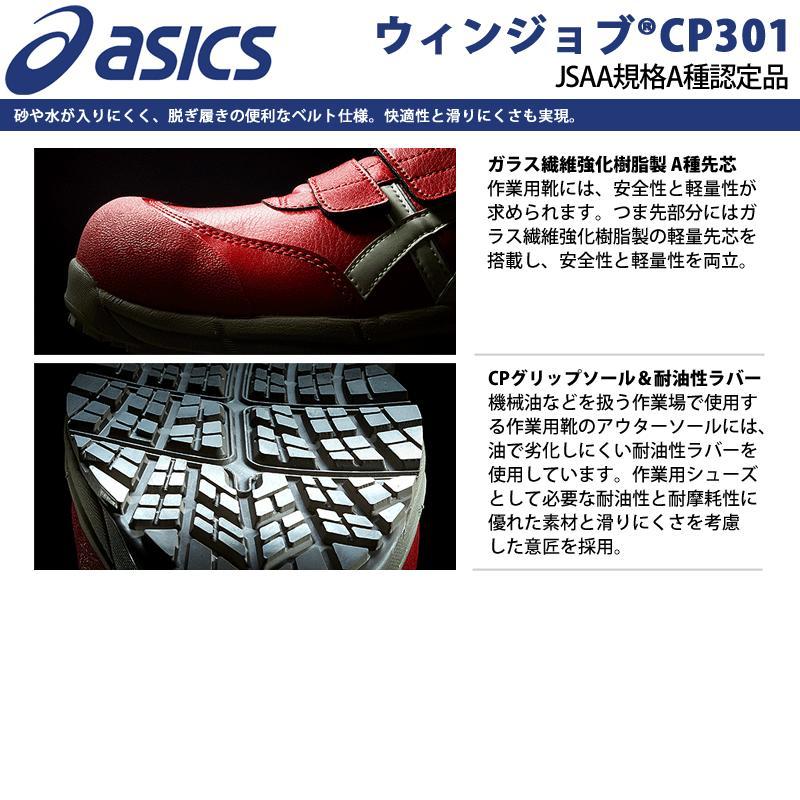 アシックス 安全靴  FCP301 asics ウィンジョブ CP301 マジック 2021新色(送料無料※一部地域を除く)メーカー在庫・お取り寄せ|proues|04