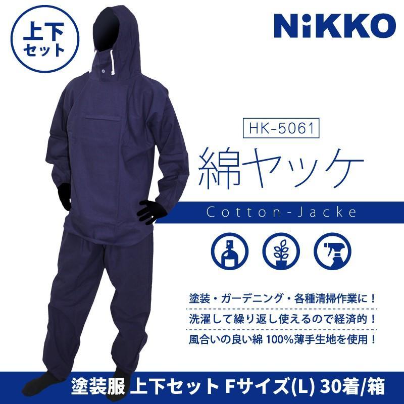 HK-5061 ネイビー塗装服  胸中央ポケット付 F(フリー)サイズ(Lサイズ)30着/箱 綿ヤッケ 綿100%(上下セット)