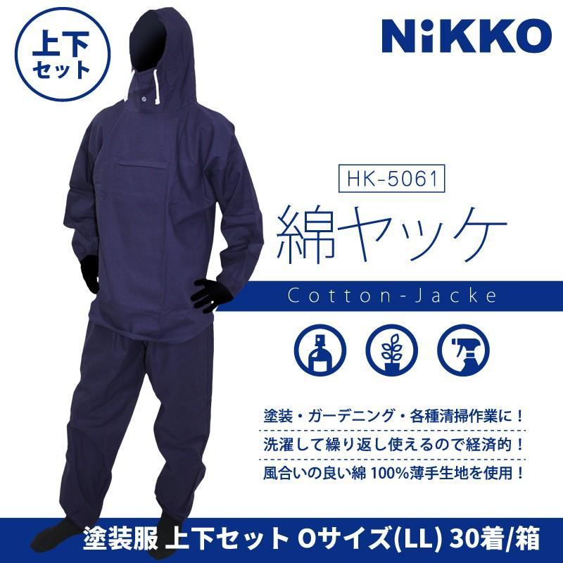 HK-5061 ネイビー塗装服  胸中央ポケット付 O(オー)サイズ(LLサイズ)30着/箱 綿ヤッケ 綿100%(上下セット)