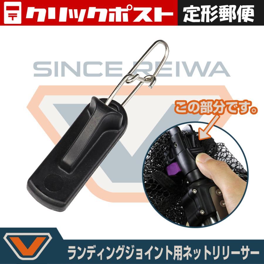 【定形郵便発送】ランディングジョイント用ネットリリーサー (VC210NS) proxweb