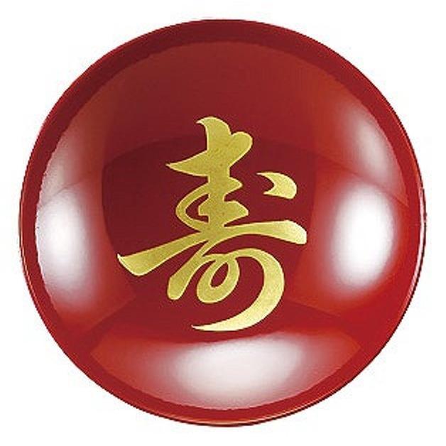 会津漆器 寿 朱 10.0 大盃 内寿(手描き)