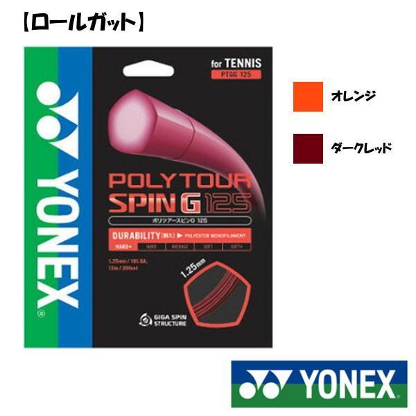 送料無料◆YONEX◆ロールガット ポリツアー スピンG 125 PTGG125-2 硬式テニスストリング ヨネックス