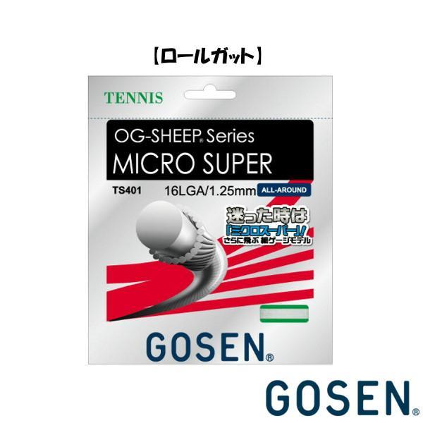 送料無料◆GOSEN◆ロールガット ミクロスーパー 16L TS4012 硬式テニスストリング ゴーセン