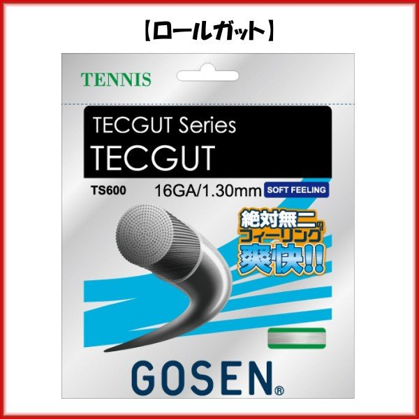 送料無料◆GOSEN◆ロールガット テックガット 16 TS6001 硬式テニスストリング ゴーセン