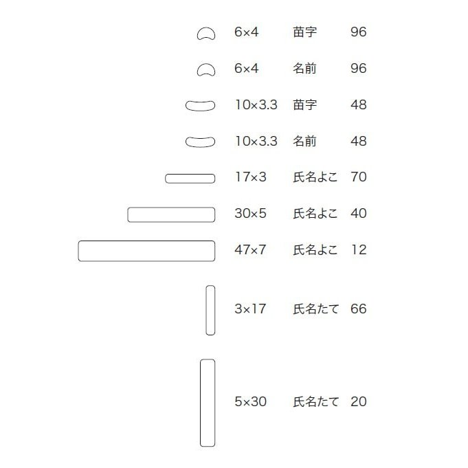 お名前シール pto-online 04