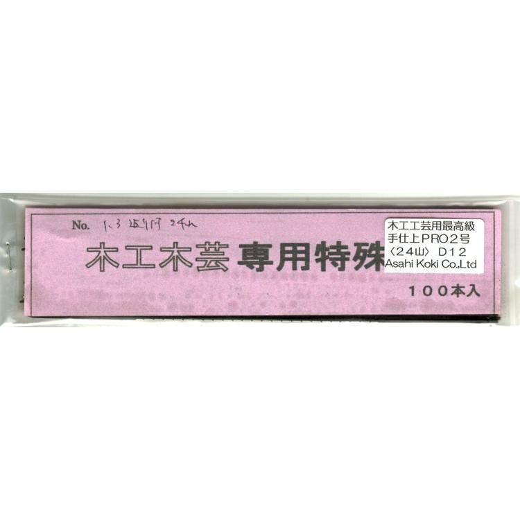 旭工機 最高級木工用手仕上糸鋸刃 手仕上PRO2号(24山)(100本入り)