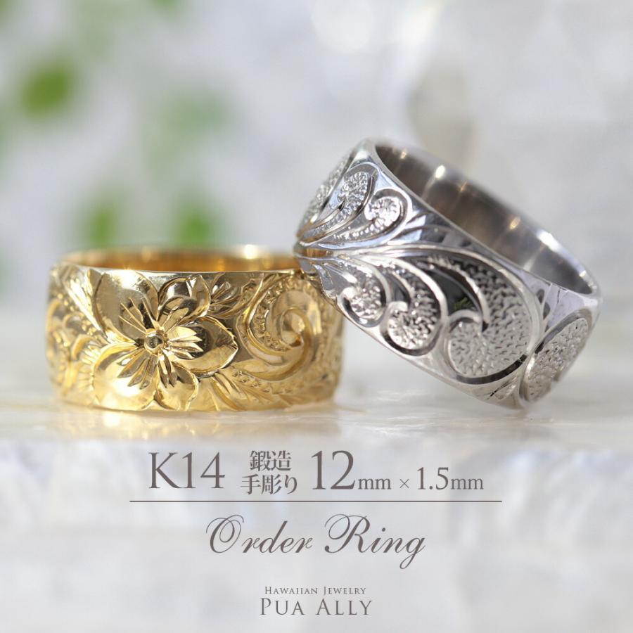 【K14 バレル 12mm幅 1.5mm厚【トラディショナル】オーダーリング】ハワイアンジュエリー プアアリ 結婚指輪 マリッジ 鍛造18金 ゴールド 手彫り 誕生石 刻印|puaally