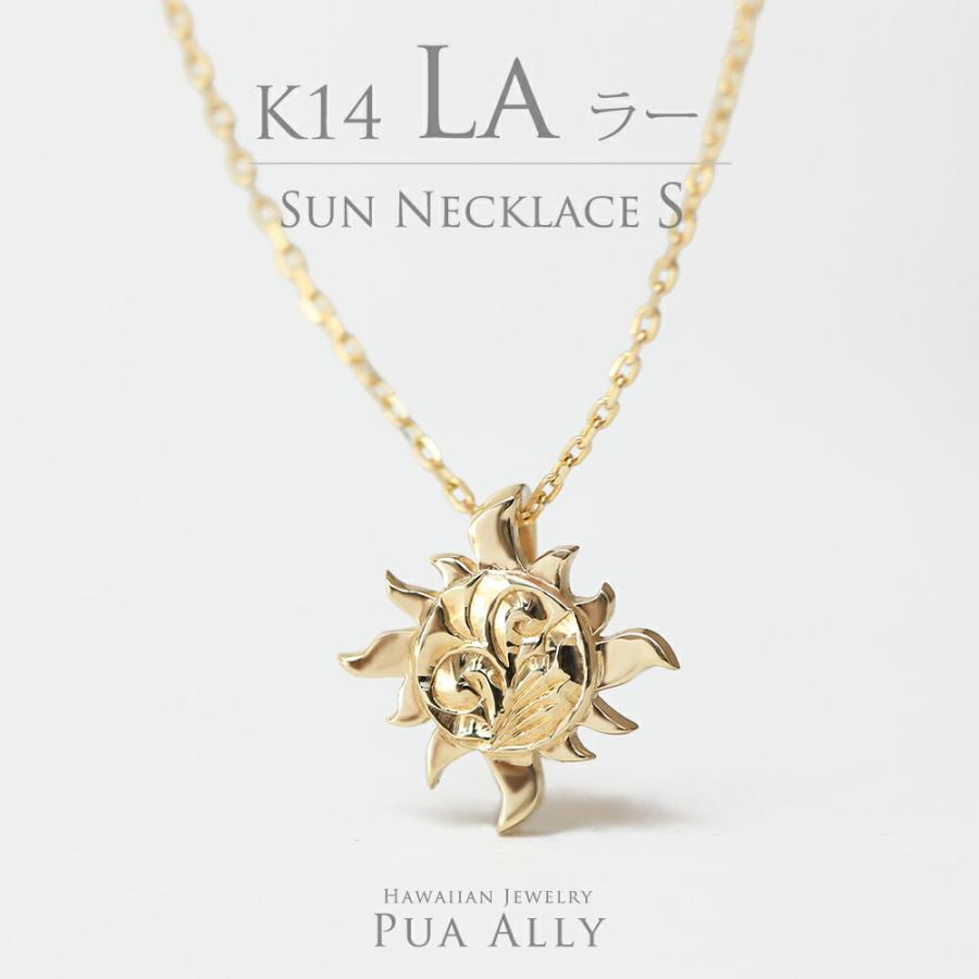 【K14 サン ( 太陽 ) ネックレス S 】 14金 ハワイアンジュエリー ハワジュ Hawaiian jewelry Puaally プアアリ レディース メンズ ペア La ラー ヘリックス|puaally