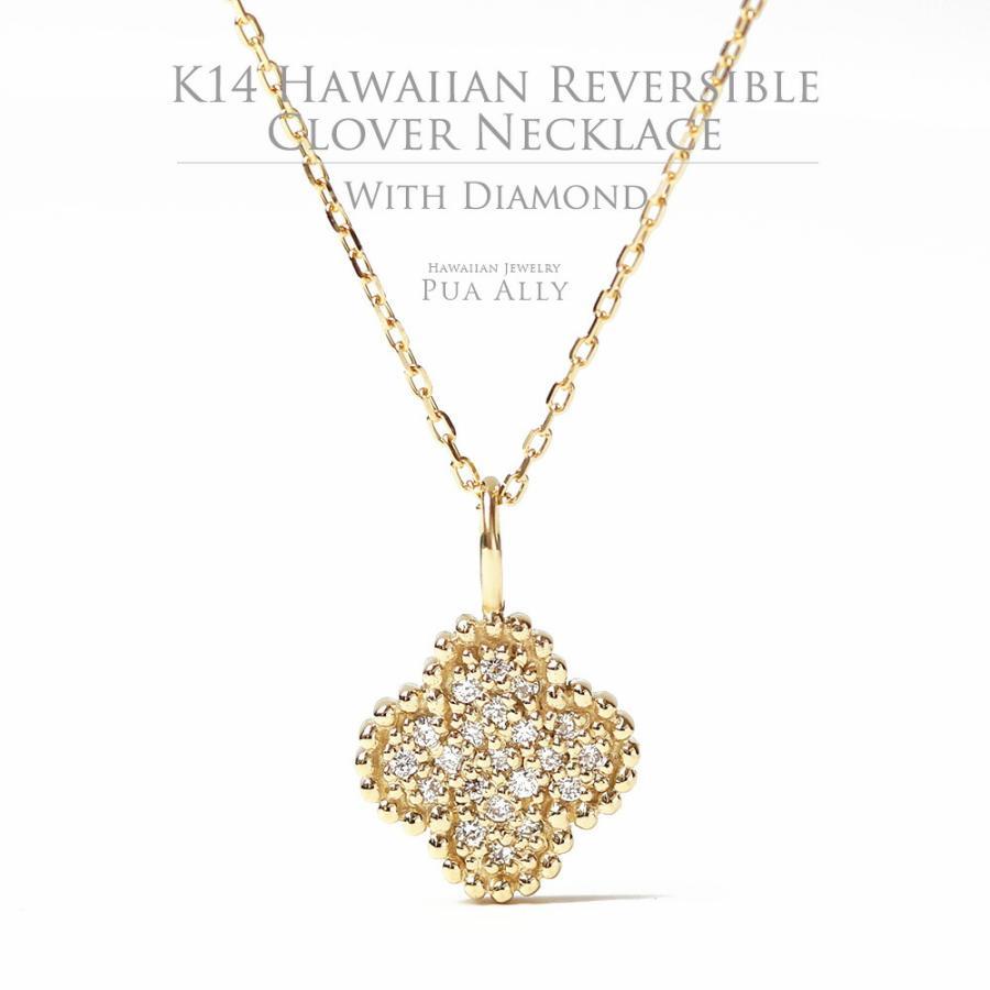 K14 ハワイアン リバーシブル ダイヤモンド クローバー ネックレス
