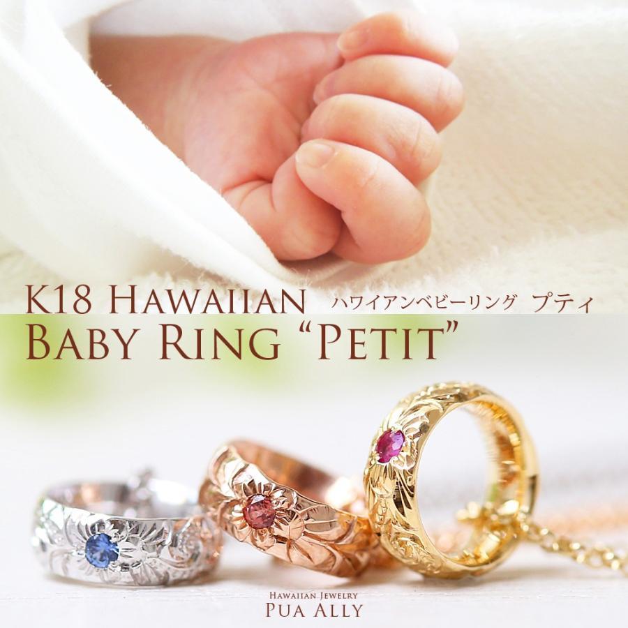 K18 ハワイアン ベビーリング プティ ネックレス