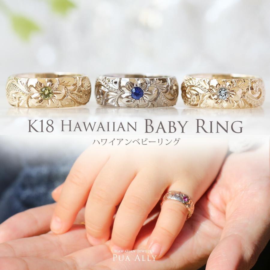 【K18 ハワイアン ベビーリング 木箱ラッピング】出産祝い 1歳 誕生日 プレゼント 18金  ゴールド 手彫り 誕生石 名入れ 刻印無料 妻 夫 ママ パパ 家族リング