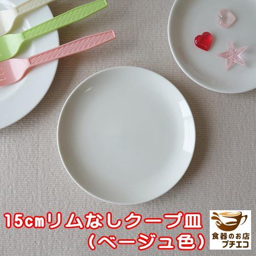取り皿 使いやすい おしゃれ 小皿 15cm中華プレート ニューボン レンジ可 食洗機対応 安い 分ける ポーセラーツ puchiecho