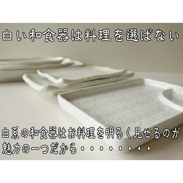 長皿 料理 盛り付け 刺身 陶器 魚 雪粉引き 28cm 手造り風 長角皿 長四角 食洗器対応 レンジ可 おしゃれ 和食器 美濃焼 焼き魚 収納 使いやすい 人気|puchiecho|04