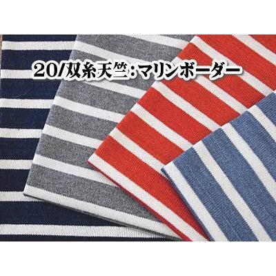 ニット生地 20/双糸天竺:マリンボーダー|pugcabin