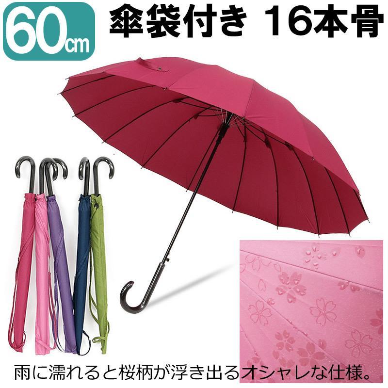送料無料 長傘 60cm 16本骨 晴雨兼用 雨傘 婦人 紳士 レディース メンズ 和風傘 傘袋付き 雨に濡れると桜が浮き出る柄 通学 桜 和柄 通勤 ジャンプ式 ワンタッチ puick