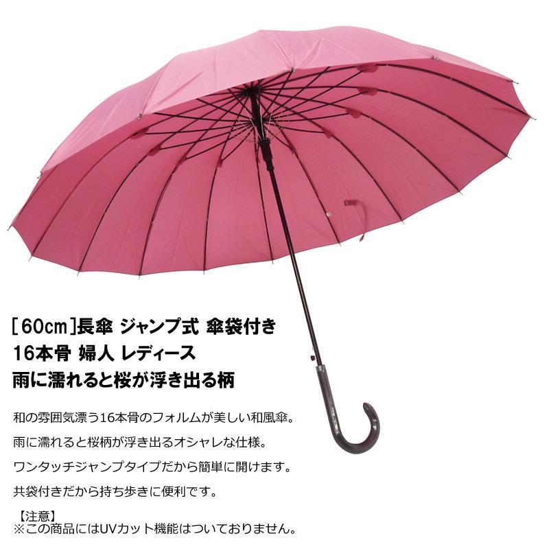 送料無料 長傘 60cm 16本骨 晴雨兼用 雨傘 婦人 紳士 レディース メンズ 和風傘 傘袋付き 雨に濡れると桜が浮き出る柄 通学 桜 和柄 通勤 ジャンプ式 ワンタッチ puick 02