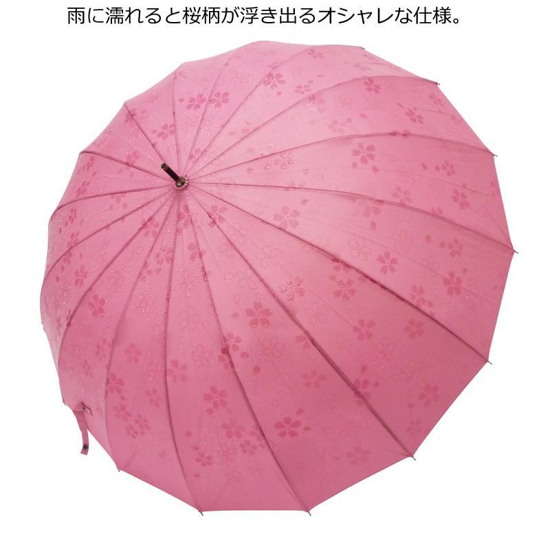 送料無料 長傘 60cm 16本骨 晴雨兼用 雨傘 婦人 紳士 レディース メンズ 和風傘 傘袋付き 雨に濡れると桜が浮き出る柄 通学 桜 和柄 通勤 ジャンプ式 ワンタッチ puick 04