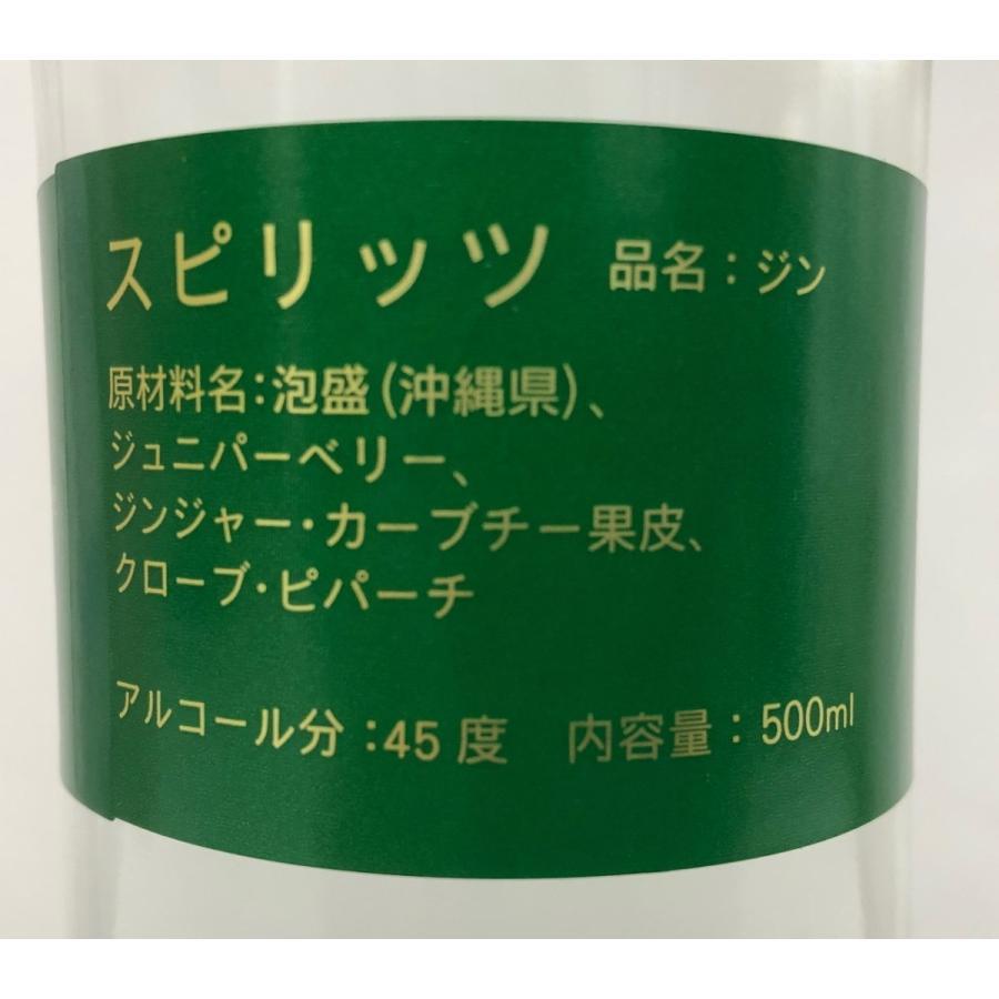 【石川酒造】ジンジャークラフトジン 45度 500ml|pukarasuya|04
