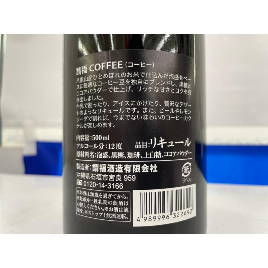 【請福酒造】請福COFFEコーヒー 12度 500ml|pukarasuya|02