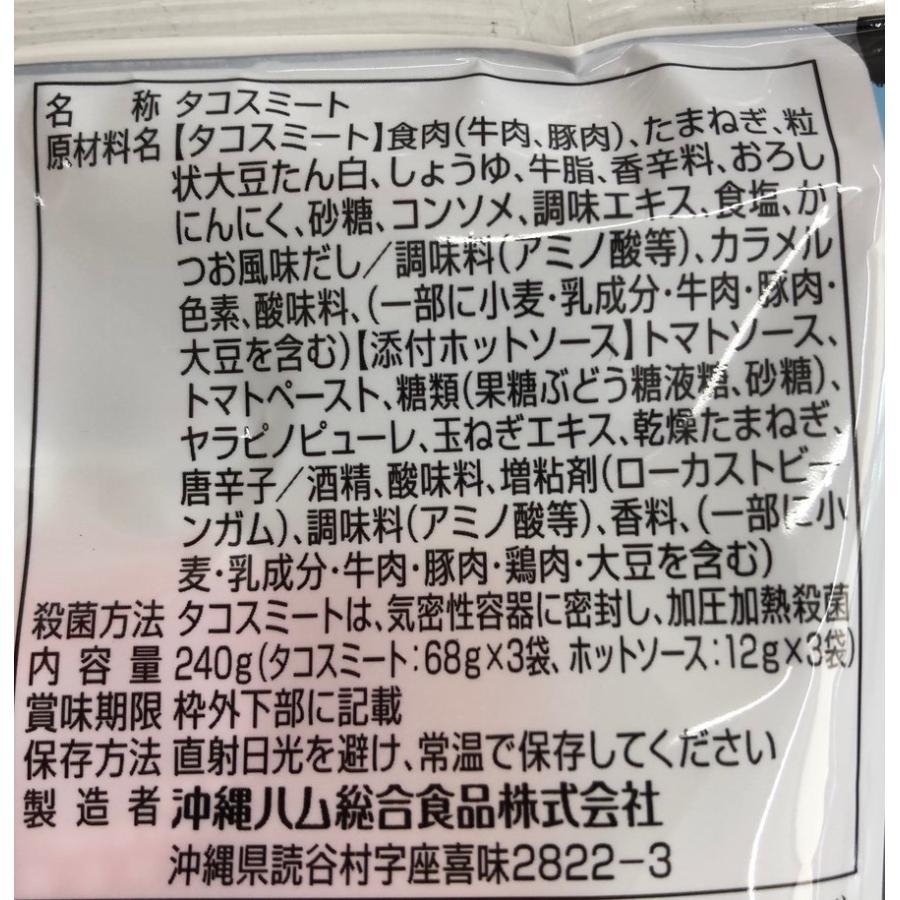 【オキハム】タコライス 3袋入 (タコスミート68g×3袋 ホットソース12g×3袋) pukarasuya 02