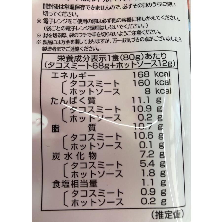 【オキハム】タコライス 3袋入 (タコスミート68g×3袋 ホットソース12g×3袋) pukarasuya 03