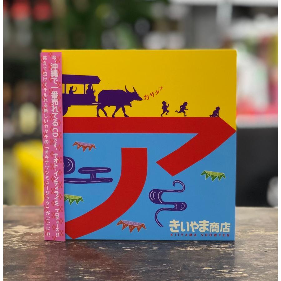 きいやま商店 CD 「アカサタナ」 |pukarasuya