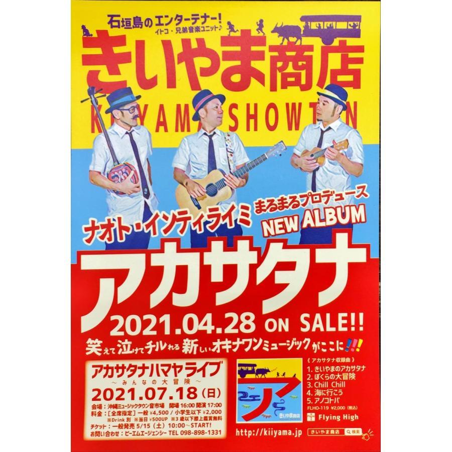 きいやま商店 CD 「アカサタナ」 |pukarasuya|02