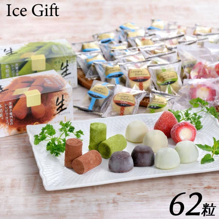 【送料無料】【ICE Gift】一口アイスクリームセット<62粒入> 誕生日プレゼント お祝い 贈り物 お礼 スイーツ ギフト プレゼント 夏のひんやりスイーツ pulchrade-shop