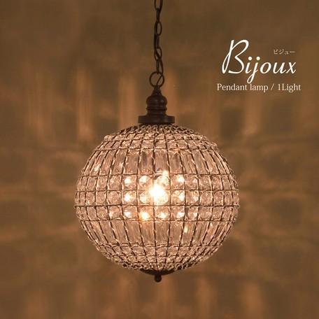 ペンダントランプ ペンダントランプ Bijoux ビジュー(1灯)アンティークブラウン 67F309047BC LED電球対応 送料無料