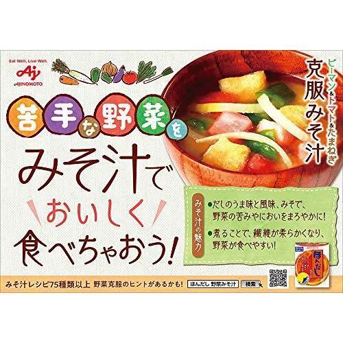 味の素 ほんだし 300g pumpkintetsuko83 06