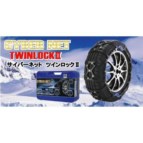 非金属 タイヤチェーン サイバーネット ツインロック2 CT13