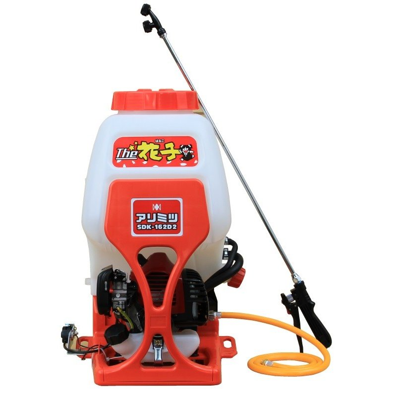 背負動力噴射機 SDK-162D2 農業用 エンジン式 The 花子 農薬 散布 動噴 噴霧器 噴霧機 消毒 除草 有光工業製