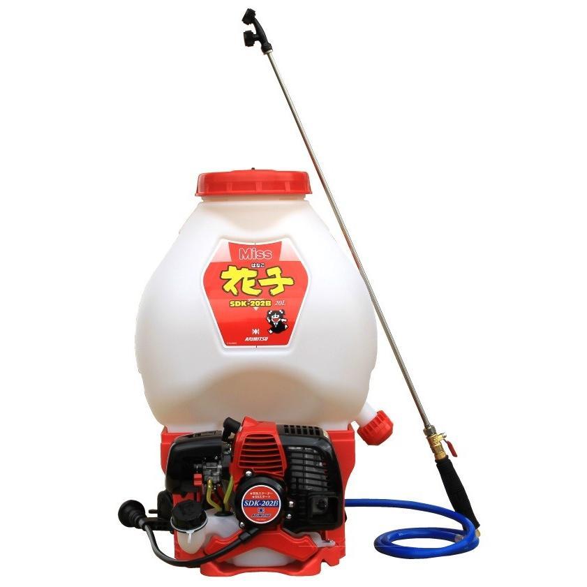 背負動力噴射機 SDK-202B 農業用 エンジン式 Miss 花子 農薬 散布 動噴 噴霧器 噴霧機 消毒 除草 有光工業製