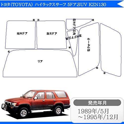 カット済みカーフィルム トヨタ TOYOTA ハイラックスサーフ 5ドア SUV KZN130 車種別 車種専用 ダークスモーク/断熱