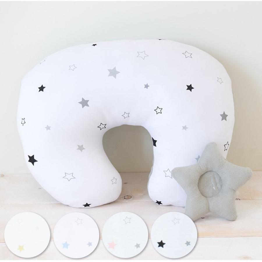洗える 授乳クッション&サポート枕 トゥインクルスター 星柄 授乳 母乳 クッション 抱き枕 パパママクッション 腕枕 うでまくら|puppapupo