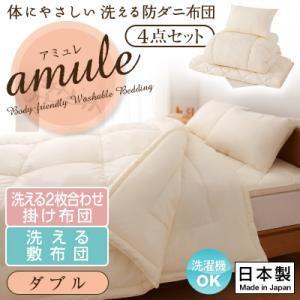 日本製 体に優しい 洗える防ダニ布団 amule アミュレ 4点セット 洗える2枚合わせ掛け布団・洗える敷布団タイプ ダブル