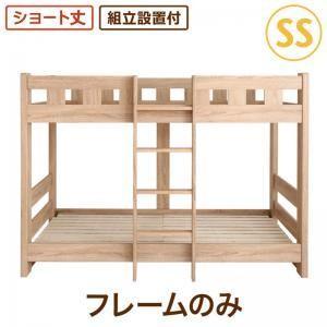 組立設置付 2段ベッド/セミシングル ショート丈 二段ベッド コンパクト頑丈 minijon ミニジョン ベッドフレームのみ