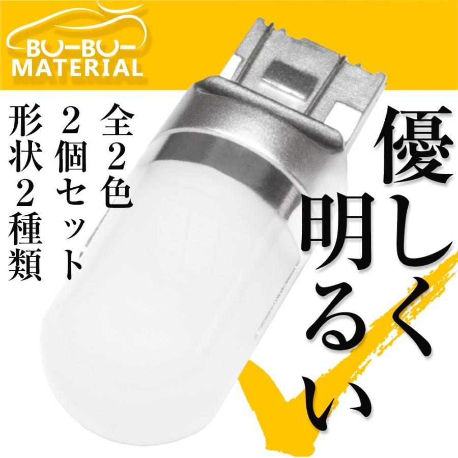 T20 ダブル LED S25 ムラなく光る ブレーキランプ 赤 レッド 白 2個 ぶーぶーマテリアル 旧型 簡易梱包|purasuwann