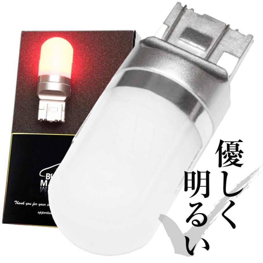 T20 ダブル LED S25 ムラなく光る ブレーキランプ 赤 レッド 白 2個 ぶーぶーマテリアル 旧型 簡易梱包|purasuwann|03