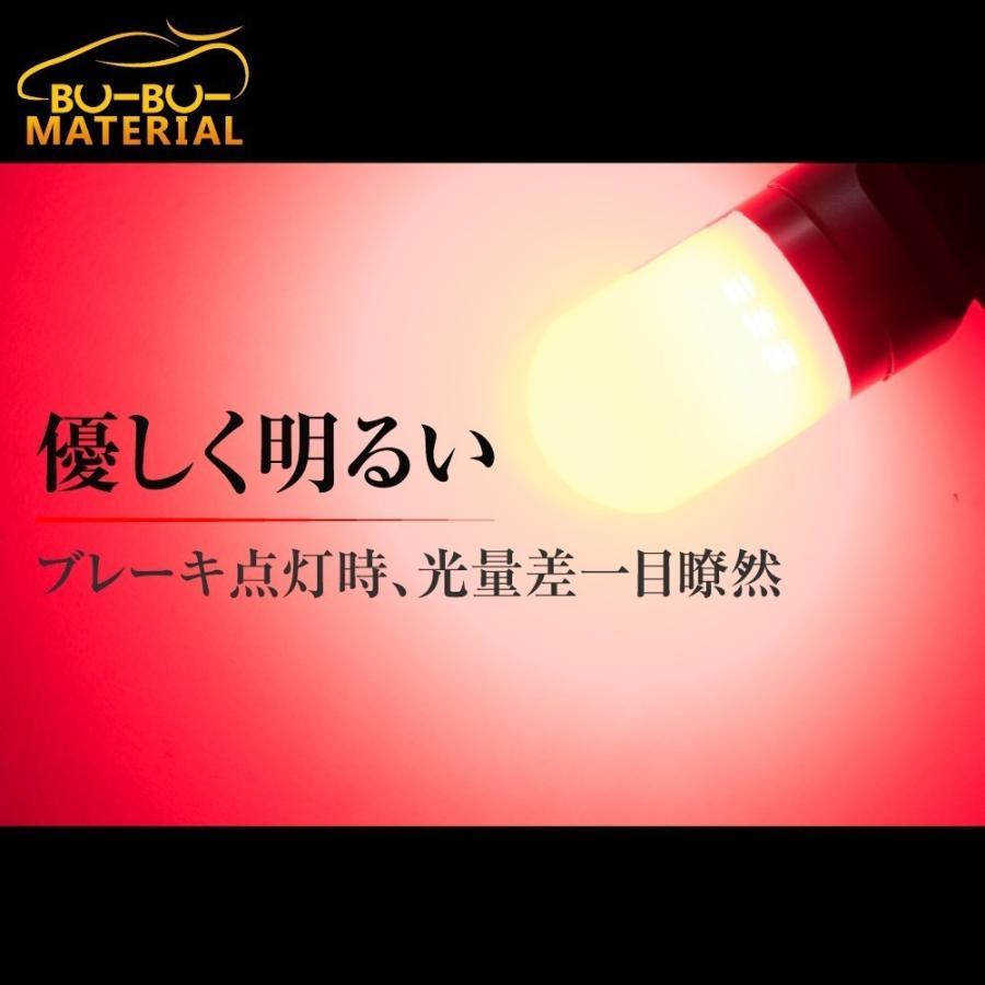 T20 ダブル LED S25 ムラなく光る ブレーキランプ 赤 レッド 白 2個 ぶーぶーマテリアル 旧型 簡易梱包|purasuwann|04