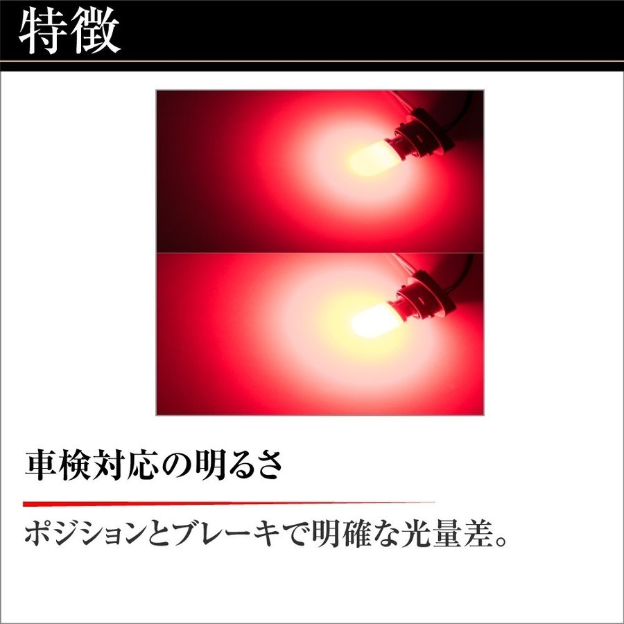 T20 ダブル LED S25 ムラなく光る ブレーキランプ 赤 レッド 白 2個 ぶーぶーマテリアル 旧型 簡易梱包|purasuwann|06
